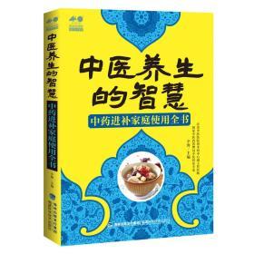 中医养生的智慧/中药进补家庭使用全书