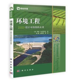 环境工程:设计可持续的未来