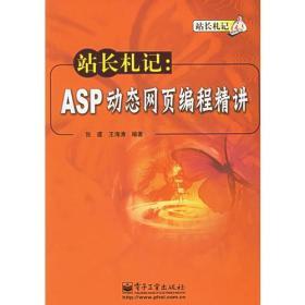 站长札记:ASP动态网页编程精讲
