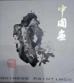 SF19 中国画(12开彩印 80年代画册、收录齐白石、张大千、陈师曾、仇英、徐悲鸿、刘奎龄等大师作品)