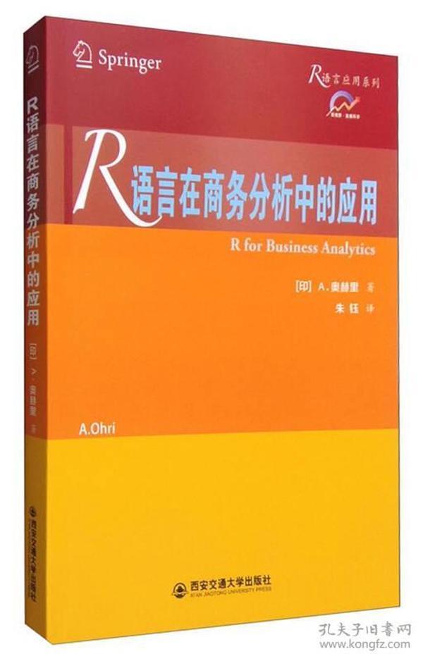 R语言应用系列:R语言在商务分析中的应用