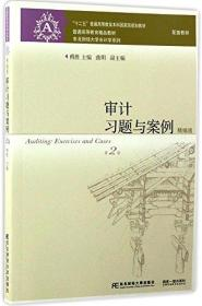 审计习题与案例精编版-第2版傅胜9787565426032东北财经大学出版社