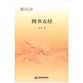 中国文化经纬—四书五经