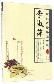 国家中青年名中医:李淑萍