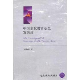 中国主权财富基金发展论