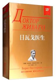 外国文学名著精品:日瓦戈医生(典藏本)