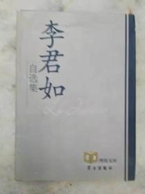18-5  李君如自选集