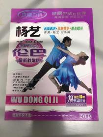 杨艺交谊舞入门 伦巴(VCD)2张