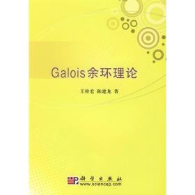 Galois余环理论