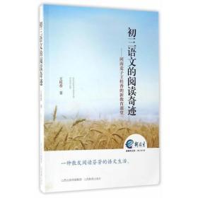 初三语文的阅读奇迹——河南麦子王桂香的新教育课堂