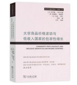 经济学前沿译丛:大宗商品价格波动与低收入国家的包容性增长