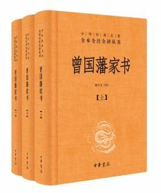 曾国藩家书(精)全三册--中华经典名著全本全注全译