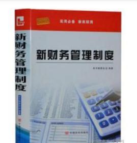 新财务管理制度(单册)    9D30f