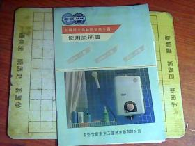 玉环牌全自动燃气热水器  使用说明书 (附保修卡 合格证)