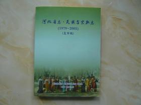河北省志 民族与宗教志(1979--2005)