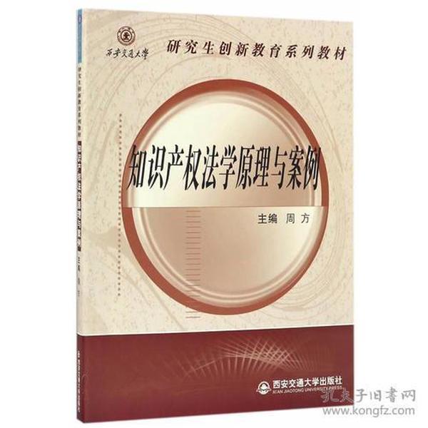 知识产权法学原理与案例(西安交通大学研究生创新教育系列教材)