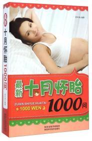 最新十月怀胎1000问