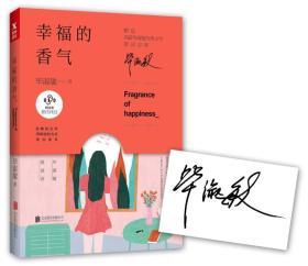 毕淑敏:幸福的香气/作者毕淑敏/北京联合出版公司出版社