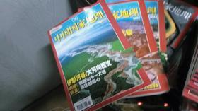 中国国家地理2006.