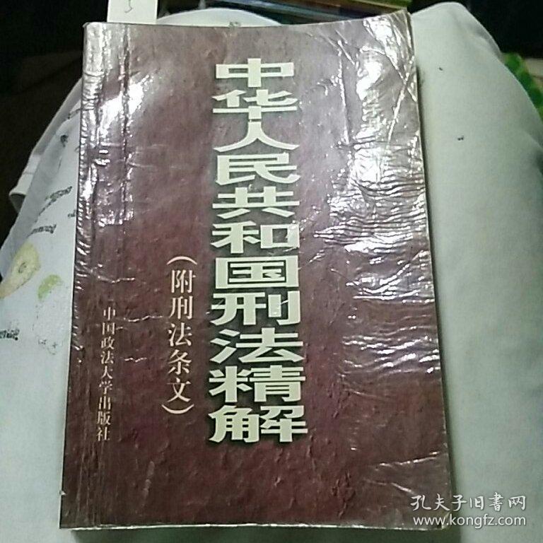 中华人民共和国刑法精解(附刑法条文) 1997年一版一印中国政法大学出版社