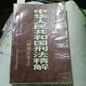 中华人民共和国刑法精解(附刑法条文)1997年一版一印中国政法大学出版社