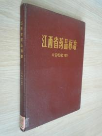 江西省药品标准 1982年版   精装16开
