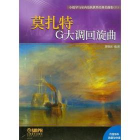 小提琴与室内乐队世界经典名曲集:总谱:十:G大调回旋曲