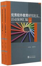 优秀校外教育研究论文、活动案例汇编(套装上下册)