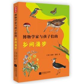 博物学家与孩子们的乡间漫步威廉·霍顿江苏文艺