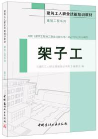 架子工·建筑工程系列·建筑工人职业技能培训教材