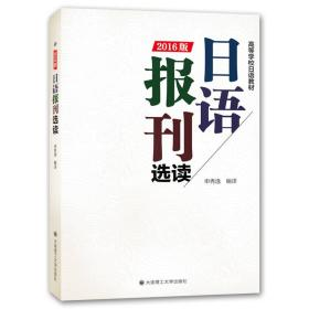 日语报刊选读:2016版