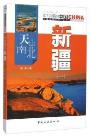 天山南北新疆·1 【中国地理文化丛书】