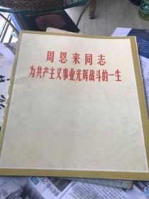 文革时期总理一生图册