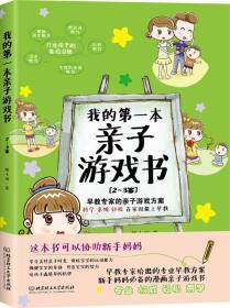 我的第一本亲子游戏书:2-3岁