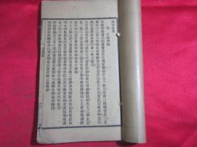 线装:戒菴漫笔(古今说部丛书本,卷一至卷八全)