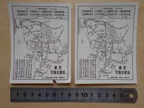 文革,照片版【南京交通示意图,2张】文革新地名