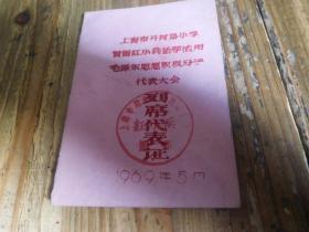 上海市开封路小学红小兵活学活用 列席代表证 1969年5月