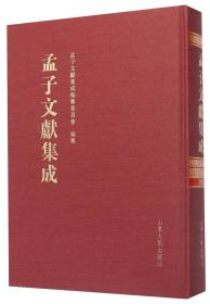 孟子文献集成:第11卷