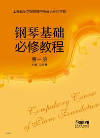钢琴基础必修教程 第一册