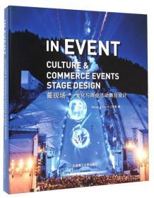 最现场:文化与商业活动舞台设计