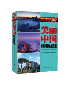 美丽中国经典线路