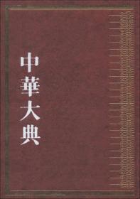 中华大典·林业典:森林培育与管理分典