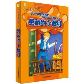 经典童话大拼图:勇敢的小裁缝(3岁以上)(读童话拼拼图,小手拼出大智慧)