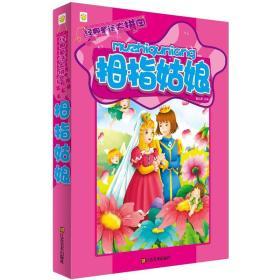 经典童话大拼图:拇指姑娘(3岁以上)(读童话拼拼图,小手拼出大智慧)