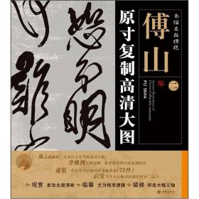 条幅名品精选·原寸复制高清大图:傅山(2)