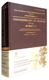 9787534981593-hj-中国国家植物标本馆模式标本集.第10卷