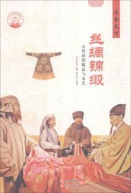 中华精神家园(衣食天下)丝绸锦缎:古代纺织精品与布艺