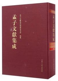 孟子文献集成:第2卷