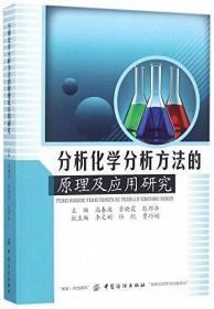 分析化学分析方法的原理及应用研究