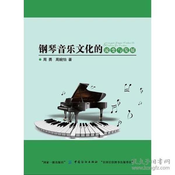 钢琴音乐文化的流变与发展